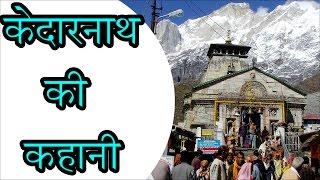 केदारनाथ की कहानी || Story of Kedarnath
