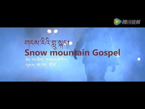 Tibetan rap 2017 Snow Mountain gospel - Made in Tibet
