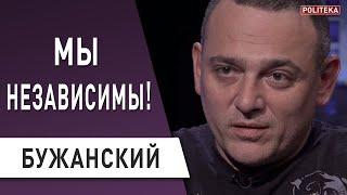 Национальная идея - благосостояние граждан, а не «Армия Мова Вира»: Максим Бужанский