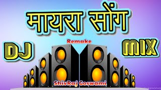 Gambar cover Mayra Song DJ Mix  || Rajasthani DJ Mix song || मारवाड़ी नया गाना 2019|| Remake - ShivRaj
