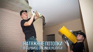 Моя работа: натяжные потолки на Onliner.Услуги