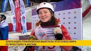 Смотреть видео Александра Романовская выиграла этап Кубка мира по фристайлу в Москве онлайн
