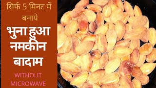 Roasted and Salted Almond |बिना ओवन कढ़ाई में बनाये नमकीन बादाम|How to roast Almond without Oil Ghee