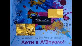 как получить бриллиантовую и золотую карту Летуаль и Рив Гош (акция от Максима Галкина окончена)