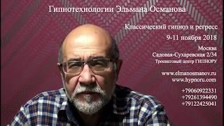 Обучение гипнозу. Эльман Османов семинар Москва 9-11 ноября 2018 г.