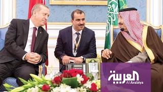قمة سعودية تركية في الرياض