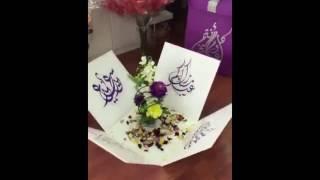 مصطفى العزاوي عيد سعيد كل عام وانتم بخير