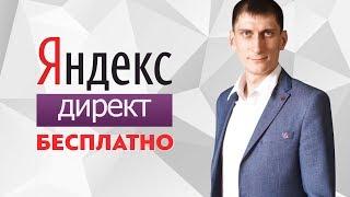 видео Бесплатная Яндекс.Почта для вашего домена!