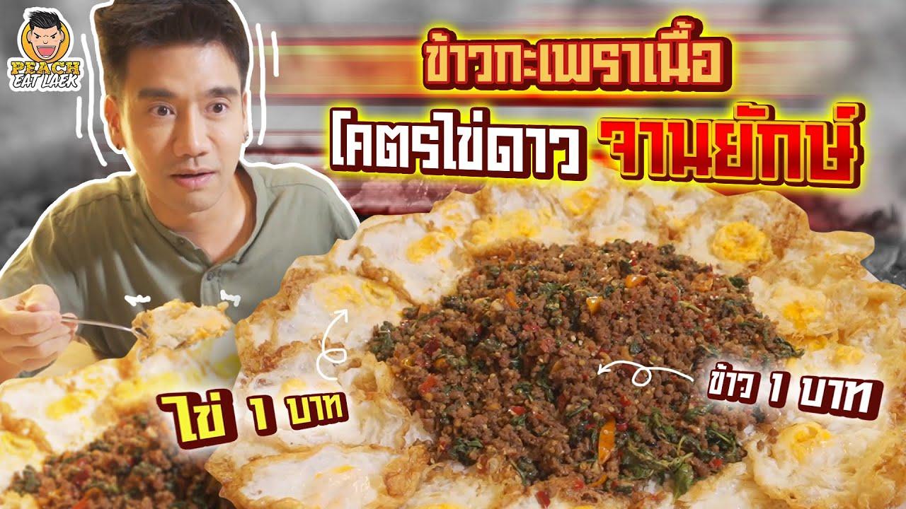 ข้าวกะเพราเนื้อไข่ดาวจานยักษ์ ราคาถูกที่สุด!   PEACH EAT LAEK