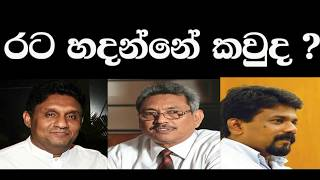 the-next-leader-dirty-politics-ep01