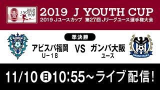 【公式】福岡U-18 vs G大阪ユース 2019Jユースカップ準決勝 ライブ配信 2019/11/10