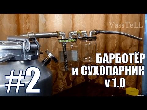 Самогонный аппарат своими руками с сухопарником и барботером видео