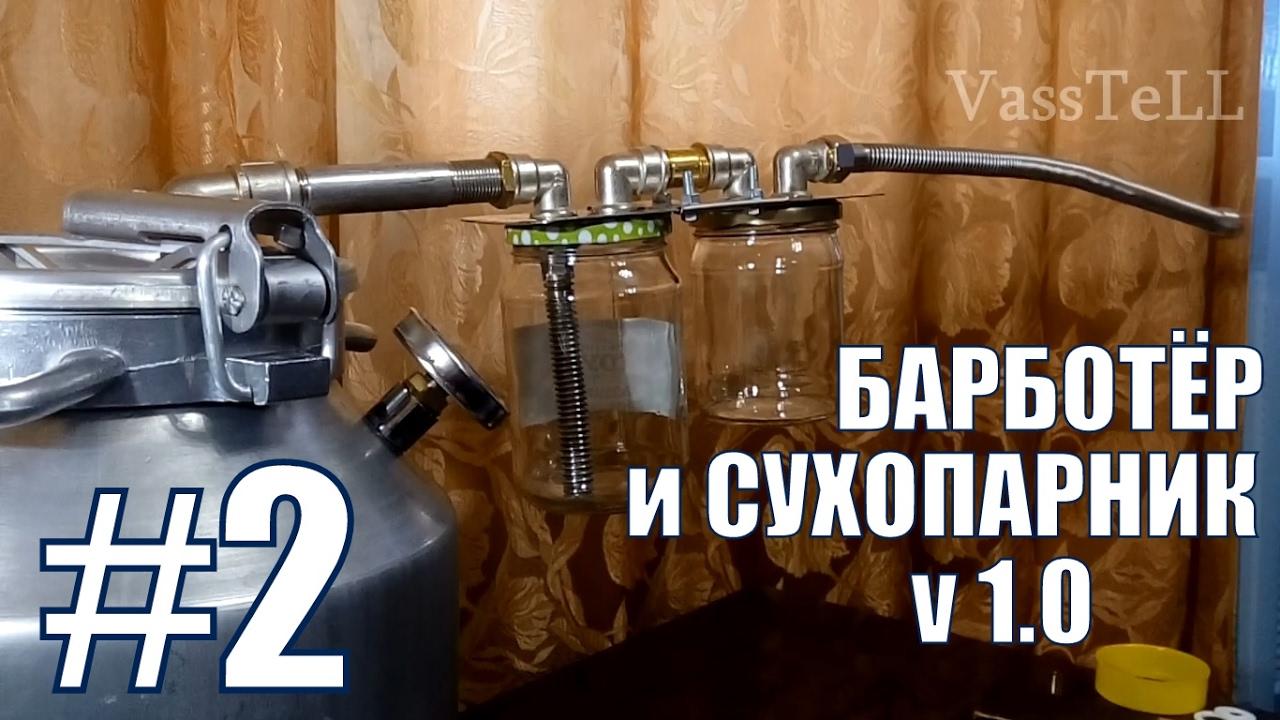 Изготовление сухопарника для самогонного аппарата своими руками видео самогонный аппарат из финляндии