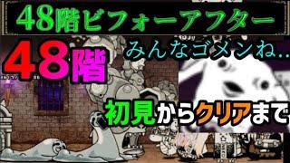 にゃんこ塔48階 初見プレイとクリアプレイ 〜48階ビフォーアフター〜【にゃんこ大戦争】
