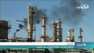 ارتفاع صادرات النفط الايراني إلى أوروبا