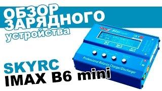 видео imax b6 mini обзор