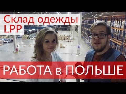 💲Работа в Польше. Работник на складе брендовой одежды. LPP