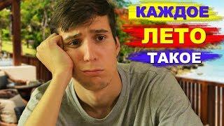 КАЖДОЕ ЛЕТО ТАКОЕ 24/7