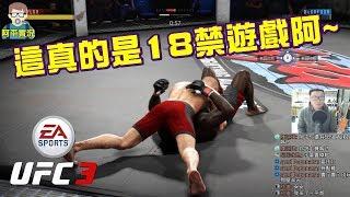 阿平實況 EA SPORTS UFC 3 中文版 生捱模式第一場 這真得是18禁的遊戲啊~