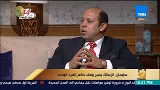رأي عام - أحمد سليمان لمرتضى منصور: أين ذهب مليار و ٢٠٠ مليون جنيه من أموال النادي ؟