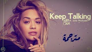 Rita Ora - Keep Talking (feat. Julia Michaels) | Lyrics Video | مترجمة