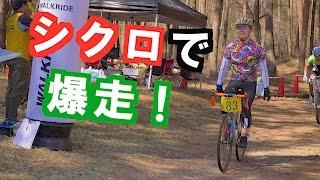 山道をシクロクロスで登りまくる!  赤城オフロード4時間耐久レース thumbnail