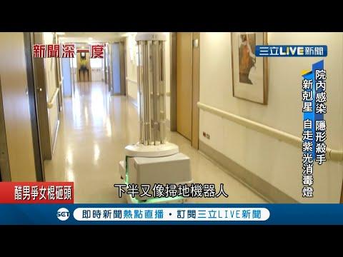 """台灣從丹麥引進最新科技""""消毒機器人"""""""