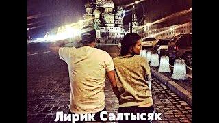 Лирик Салтысяк - Всем тем кто Любит