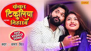 आ गया Samar Singh का 2019 का सबसे हिट टिकुलिया  Song | केकर टिकुलिया निहारब | Chanda Cassette