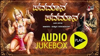 """Pavamana Pavamana""