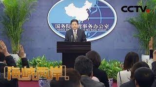 《海峡两岸》 20191106  CCTV中文国际