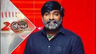 20 விநாடிச் செய்திகள் | Short News | 23/02/2019 | Puthiya Thalaimurai TV
