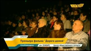 В кинотеатрах страны прошла премьера казахстанского фильма «Дорога домой»