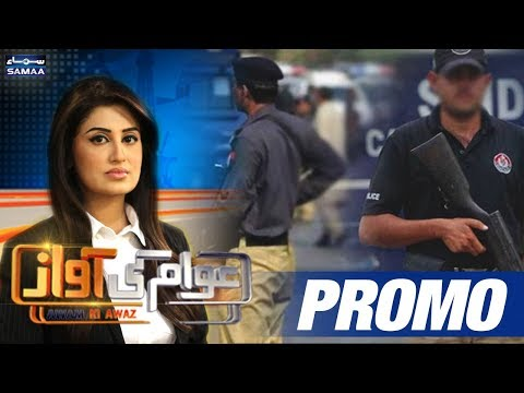 Police K Khilaf , Police Ki Karwayi   Awam Ki Awaz   Promo   SAMAA TV