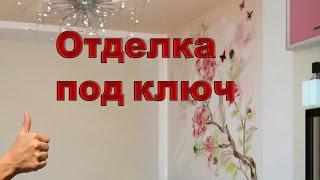 Ремонт квартир видео(Отделка под ключ в Барнауле.Ремонт квартир видео Приветствую Вас на канале отделка под ключ(Барнаул).Вам..., 2015-03-26T17:19:40.000Z)