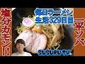 【東小金井駅 ラーメン】一平ソバ しょっぱ旨油そばをすする【Ramen 飯テロ】SUSURU…