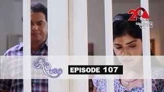 Neela Pabalu   Episode 107   04th October 2018   Sirasa TV Thumbnail
