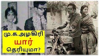 மு க அழகிரி யார் தெரியுமா | M K Alagiri Biography | Tamil Glitz