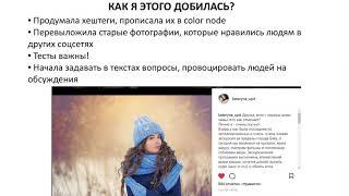 INSTAGRAM для фотографа. Семинар Екатерины Упит на ВИДЕО ФОТО ФОРУМЕ 2017