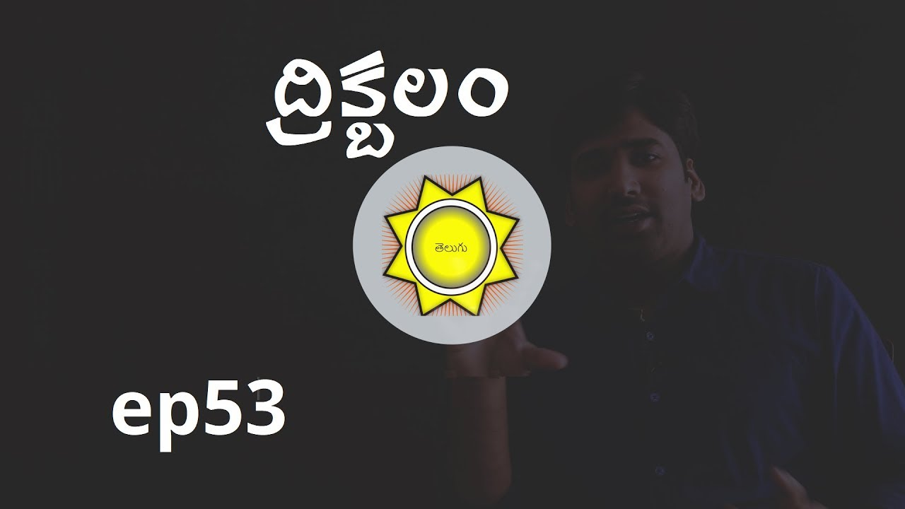 Drik Bala - Shadbala | Learn Astrology in Telugu | ep53