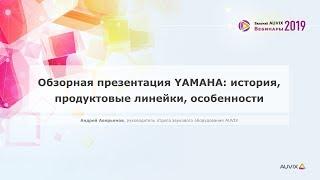 Обзорная презентация YAMAHA: история, продуктовые линейки, особенности