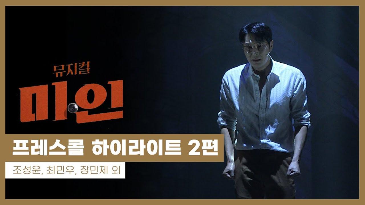 뮤지컬 '미인' 2021 프레스콜 하이라이트 2편 - 조성윤, 최민우, 장민제 외