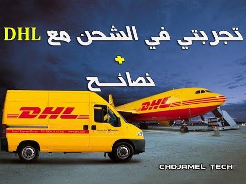 تجربتي في الشحن مع DHL + نصائح