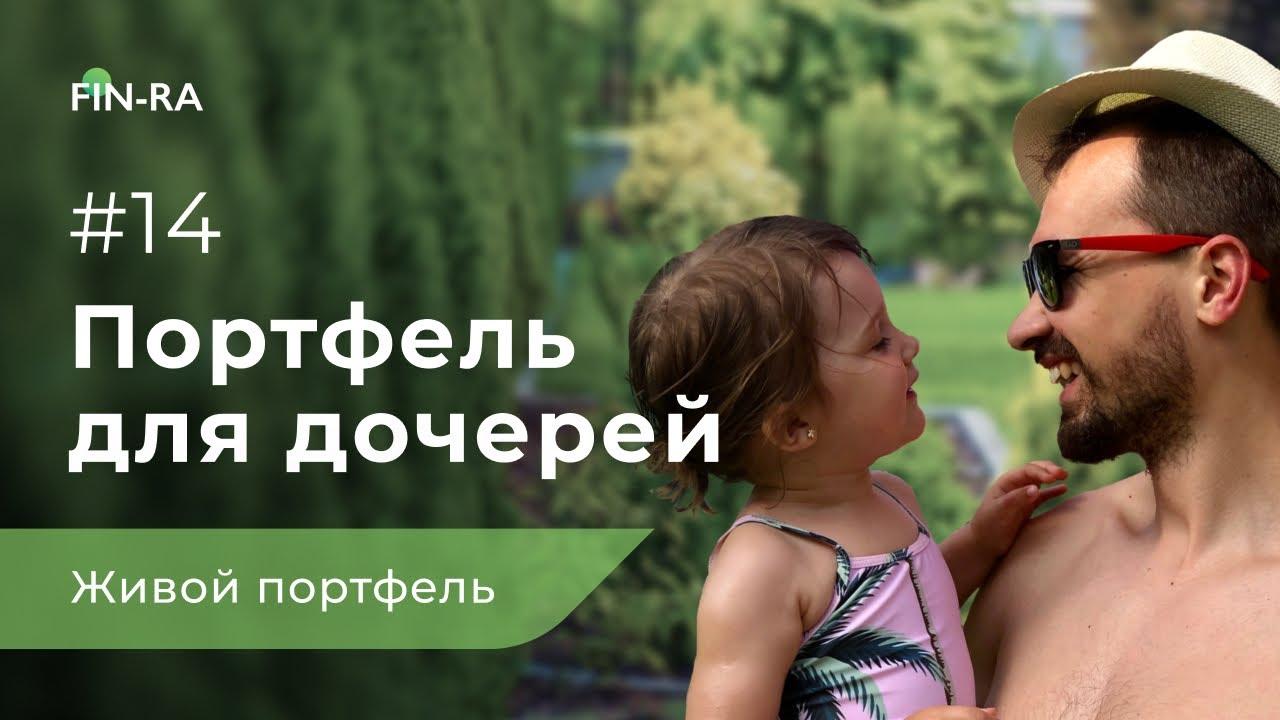 Живой инвест- портфель для дочерей 14# || Куда вложить деньги и получать пассивный доход? [FIN-RA]