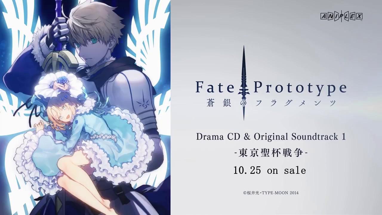 「Fate Prototype 蒼銀のフラグメンツ」第1巻 視聴 - YouTube