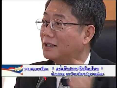 ธำรงศักดิ์ เพชรเลิศอนันต์ เสวนาแช่แข็งประชาธิปไตยไทย 21 3 57