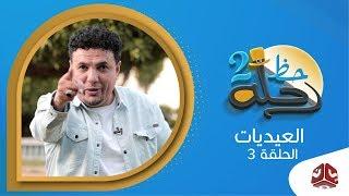 عيد رحلة حظ  | الحلقة 3  | تقديم خالد الجبري | يمن شباب