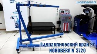 Гидравлический кран 2 т Nordberg N3720