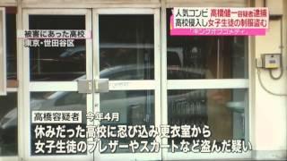 news everyより 東京都内の高校に侵入して女子高校生の制服などを盗んだ...