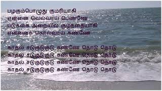 Kaadhal Sadugudu (Karaoke)
